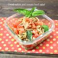 切干大根とトマトのバジルサラダ