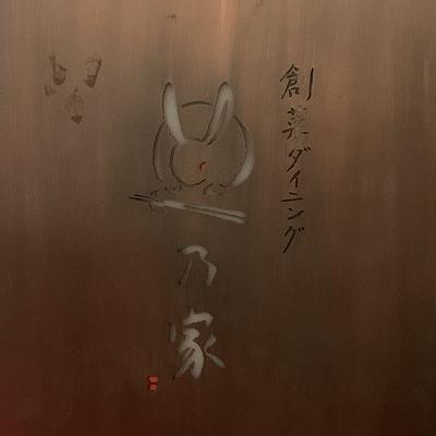 【東京】ロケーション抜群眺めの良さが自慢です〜卯乃家ロケーションの良さは、お店の雰囲気を決める大
