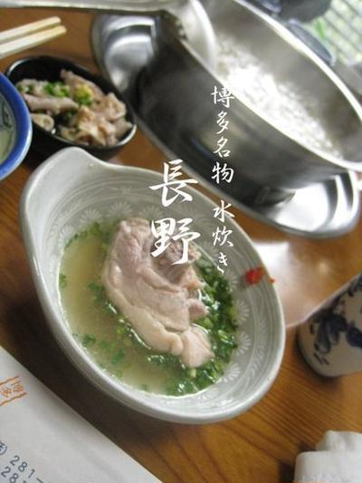 博多の水炊き