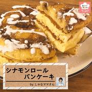 【動画レシピ】2つのいいとこどり♪「シナモンロールパンケーキ」
