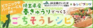 春きゅうりの料理レシピ