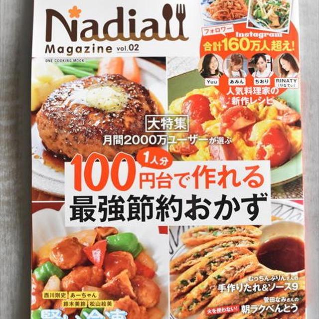 Nadia Magazine vol.2 発売!!私のレシピも掲載していただいています♪