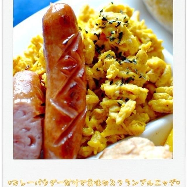 ☆カレーパウダーだけで美味なスクランブルエッグ / 16日の朝ごはん☆