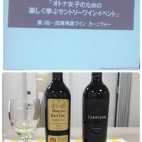 今度のワインは黒!肉専用黒ワインカーニヴォ♪第3回オトナ女子のための楽しく学ぶ