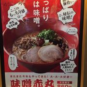冬は味噌がいいね!期間限定一風堂味噌赤丸860円(豊洲グルメ)