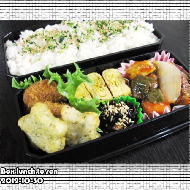 ★10月30日のお弁当~酢豚~