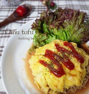 ダイエット中の味方♡ヘルシーオム豆腐♡