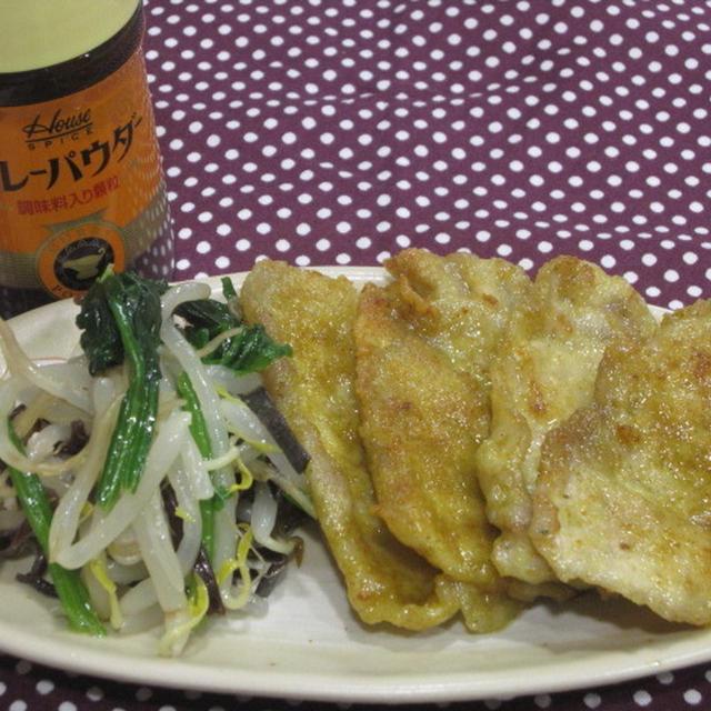 ハウス食品で 豚肉カレーソテー
