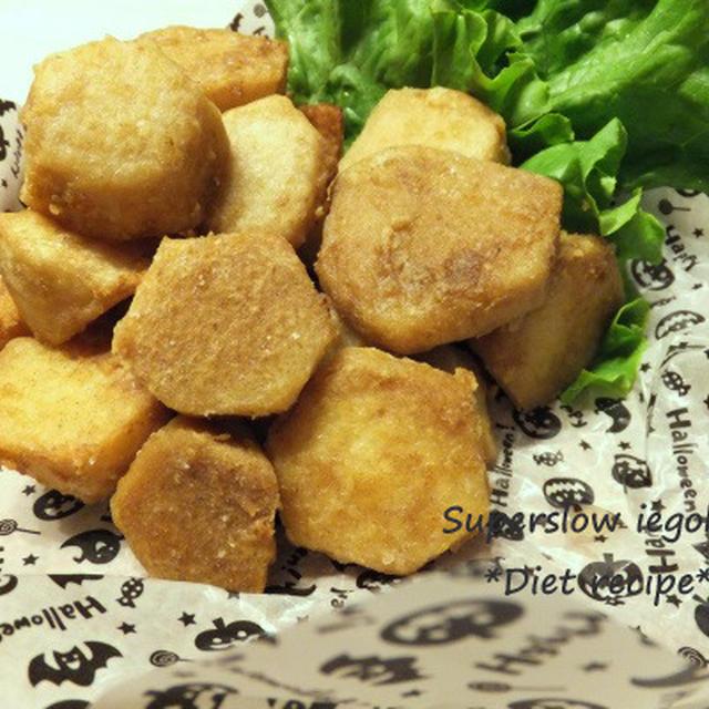 スパイスで一味違う「フライド里芋、カルダモン風味」秋においしい根菜でおつまみ。