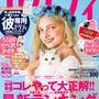 【雑誌掲載】ゼクシィ2018.11月号