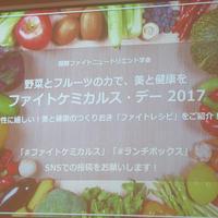 「ファイトケミカルスデー2017」イベント(東京)に参加してきました!