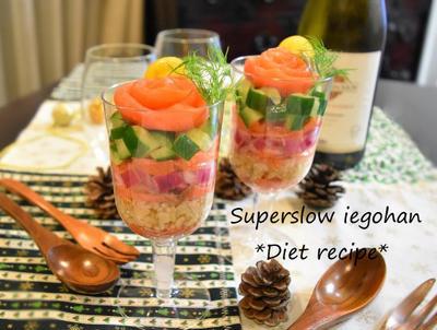 グラスチョップドサラダ、スモークサーモンと玄米で。簡単クリスマスやおもてなしにすぐできるレシピ。