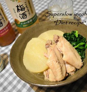 【おうちのみ大使】大根と手羽先の旨だし煮。濃いめにとったおだしで旨みたっぷりのレシピ。