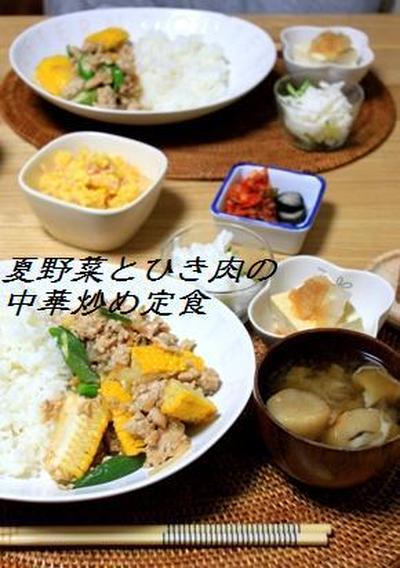 トウモロコシとオクラの中華炒め定食