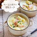 ♡ベーコンポテトの豆乳スープ♡【#簡単レシピ #時短 #おかずスープ #じゃがいも】