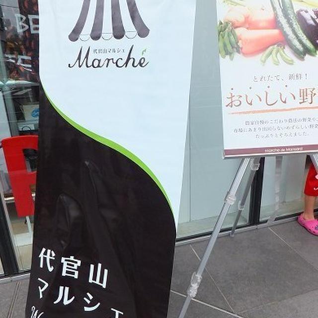 代官山『マルシェ・ド・マンサード』♪