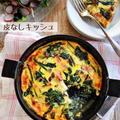♡皮なしキッシュ♡【#生クリームなし#パイ生地なし#簡単レシピ#卵料理】