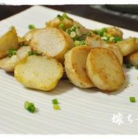 バターで風味アップ!ホッコリ里芋の柚子胡椒ソテー!