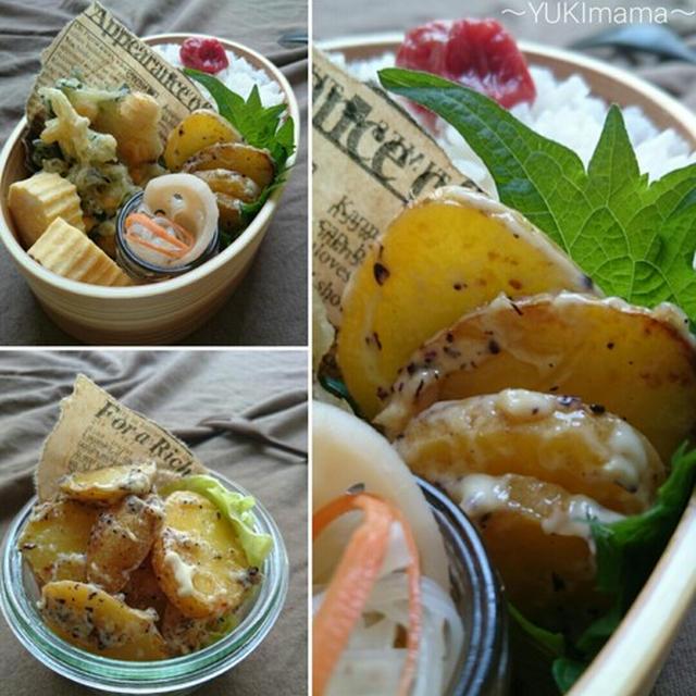 お弁当に〜じゃが芋のゆかりクリームチ-ズ(作りおきソース)〜