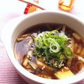 簡単!もずくと玉子豆腐と竹の子の酸辣湯風