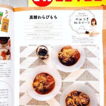 【3分クッキング連載】黒糖わらびもち♩と、食器棚☆