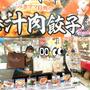 今日も都筑阪急で餃子の催事やってます〜!!
