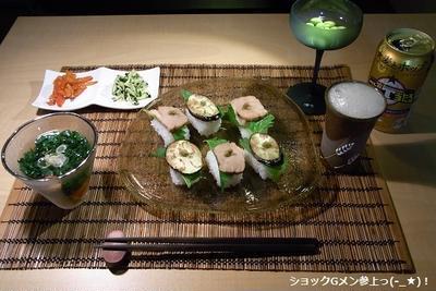 一人コラーゲン寿司…