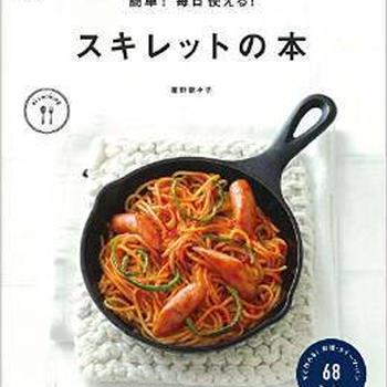 「簡単!毎日使える!スキレットの本」本日発売です!!