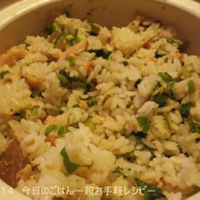 鮭と大根の葉の土鍋ごはん 新巻鮭の切り身で(笑)