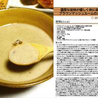 濃厚な旨味が優しく体に染みわたるブラウンマッシュルームのポタージュ ブラウン マルチクイック プロフェッショナル MR 5550 M FP を使った料理13 -Recipe No.1112-