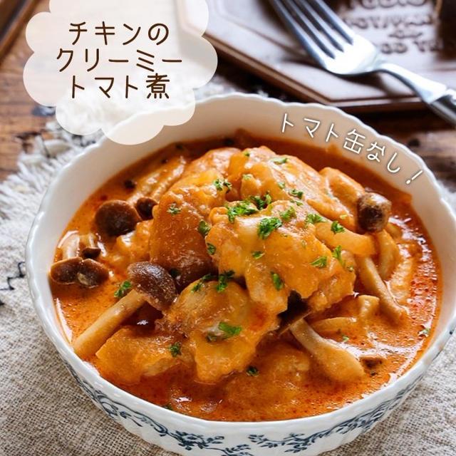♡トマト缶なし♡チキンのクリーミートマト煮♡【#簡単レシピ #時短 #節約 #チーズ】