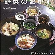 『一生食べたい野菜のおかず』が電子書籍になりました♪
