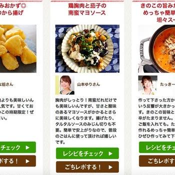 レシピブログ「ごちレポキャンペーン」開催中のお知らせ
