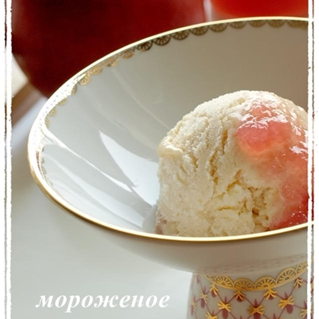 りんごヨーグルトアイスクリーム と インペリアル・ポーセレン のアイスクリームボウル