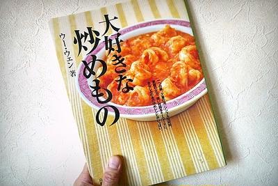 【おっさんひとり推し】ウー・ウェン 『大好きな炒めもの』