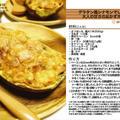 グラタン風シナモンでしっとり大人の甘さのおかずポテト -Recipe No.1015-