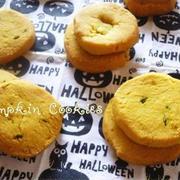 サックサク☆かぼちゃの米粉クッキー