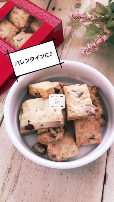 バレンタインに♪ちょこっとつまめるスクエアWチョコチップクッキー