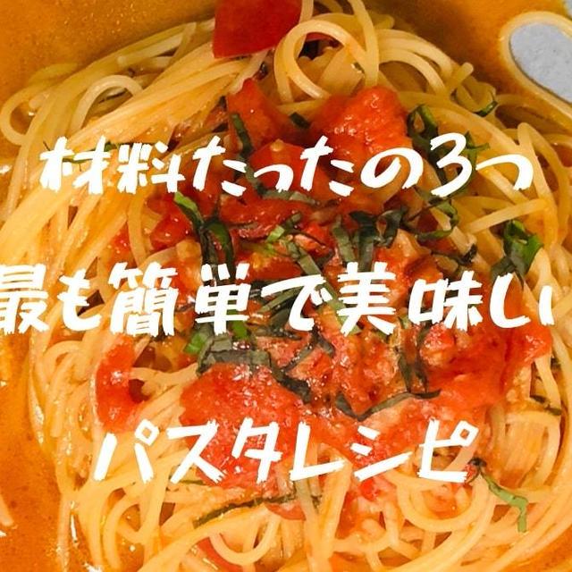 【超簡単】トマトとニンニク、チーズだけで超美味しいパスタ【レシピ】