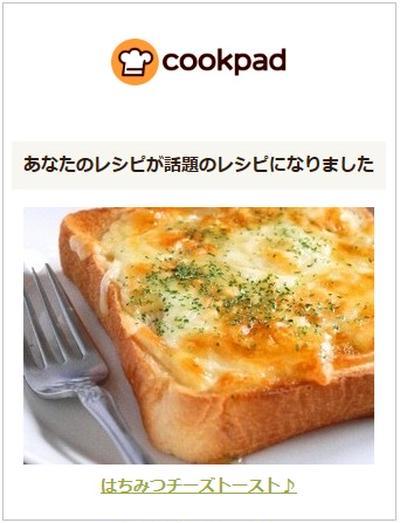 クックパッド話題レシピ!はちみつチーズトースト