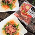 シュレッドビーフと新玉ねぎマリネの彩りサラダ