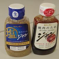 『塩ジャン 焼肉のたれ』試食会!