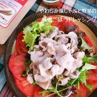 ごぼう茶で絶品ドレッシング!やわらか豚しゃぶと野菜の味噌ごぼうドレッシング