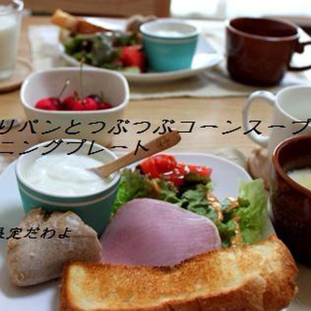 手作りパンとつぶつぶコーンスープ