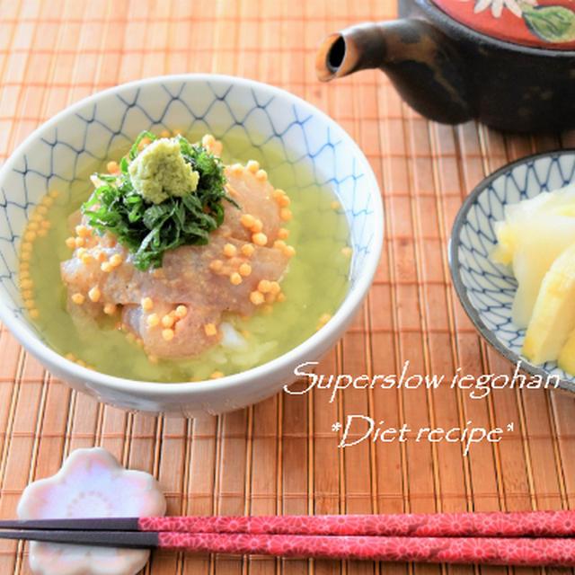 鯛茶漬け。余ったお刺身で作れるおうちで料亭の味。