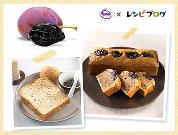 バターの代わりに自家製プルーンピューレで!ヘルシー焼菓子&パン作りコンテスト