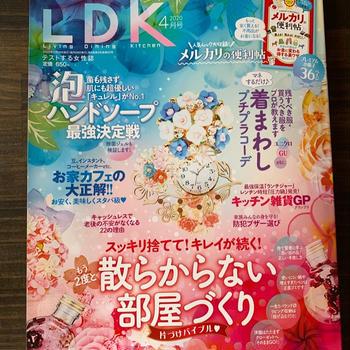 【雑誌掲載のお知らせ】LDK4月号 散らからない部屋づくり
