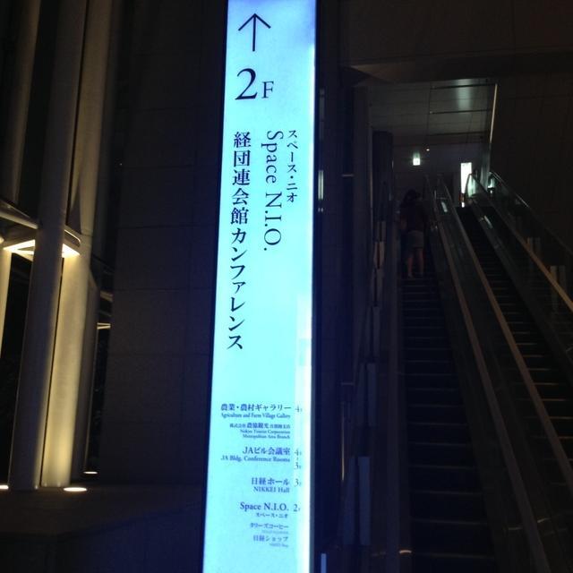 丸の内キャリア塾 本格焼酎と泡盛の魅力 in 日経ホール