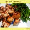 柚子とタイム風味チキンソテー