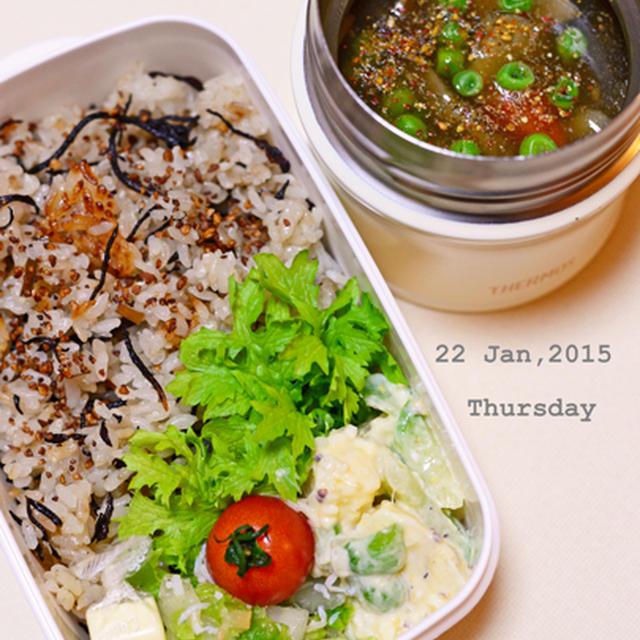 1月22日 木曜日 白菜の塩レモンしらす和え&豚バラと根菜の餡かけ黒酢スープ